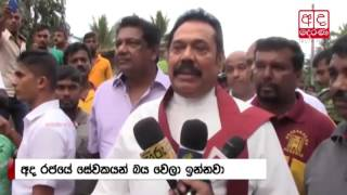 Officials are scared to help out - Mahinda
