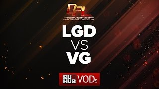 LGD vs Vici Gaming, DPL Season 2 - Div. A, game 2 [Mael, Jam]