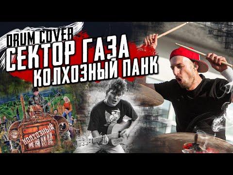 """""""Колхозный панк"""" на барабанах"""