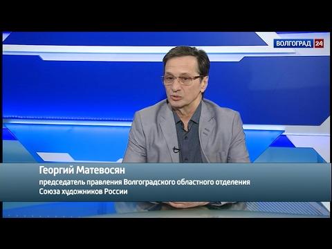 Георгий Матевосян, председатель правления Волгоградского областного отделения Союза художников России