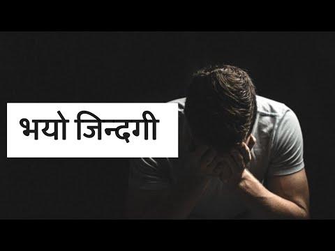 भयो जिन्दगी  Nepali Sad Quotes  मन छुने लाईनहरू  EP. 42  Chapter 2.0