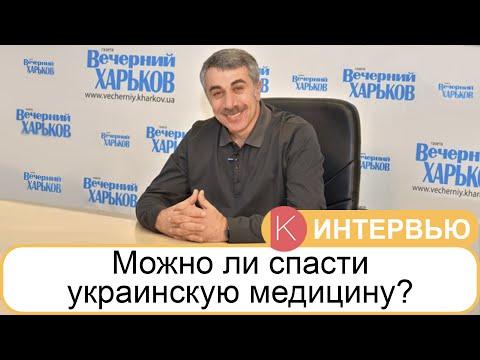 Р1: Прямая линия. Можно ли спасти украинскую медицину? - Доктор Комаровский