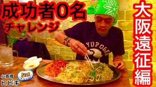 Video 【大食い】大阪にある成功者「0名」のチャレンジがあまりに凄すぎて、、、【MAX鈴木】【マックス鈴木】【Max Suzuki】【Pasta】 MP3, 3GP, MP4, WEBM, AVI, FLV Januari 2019