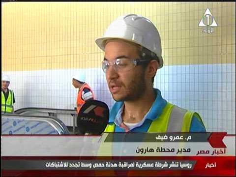 وزير النقل تم الانتهاء من الاعمال الانشائية من المرحلةالرابعة للخط الثالث للمترو