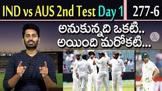 IND vs AUS 2nd Test Day 1 Analysis | Highlights | Sports news | Eagle Media Works