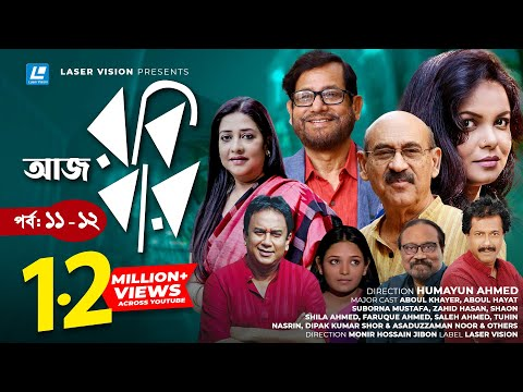 Aaj Robi Bar | Bangla Natok | Humayun Ahmed | Zahid Hasan, Shaon | Part-11 &12