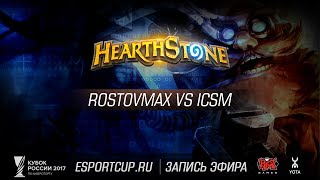 Rostovmax vs Icsm, game 1
