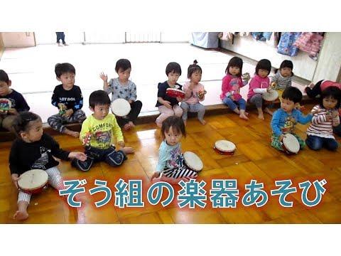 ぞう組(2歳児)の楽器あそび 2018年5月、はちまんこども園(福井市)の日常