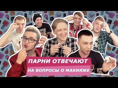 Парни отвечают: Эльдар Джарахов, Тилэкс, Warpath и другие на вопросы о макияже! (видео)