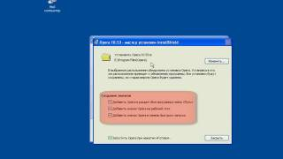 Загрузка и установка Opera 10.5