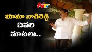 TDP MLA Bhuma Nagi Reddy Last Words    #TDP Activists    #RIPBNR   NTV