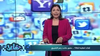 الجزائر: ثلاثاء الطلبة الـ106 .. حضور حاشد رغم التضييق