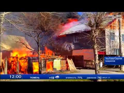 Три частных дома сгорело в Тюмени на улице Совхозной (видео)