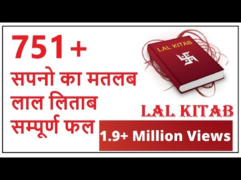 751+ लाल किताब स्वप्न फल : Achhe Bure Sapno Ka Matlab in Hindi