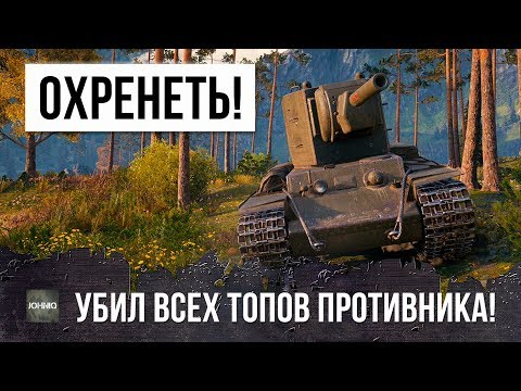 ПСИХ НА КВ-2 УНИЖАЕТ ВСЕ ТАНКИ 8 УРОВНЯ! ЭПИК WORLD OF TANKS!