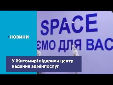 В Житомире открыли центр предоставления админуслуг в формате «Open space»