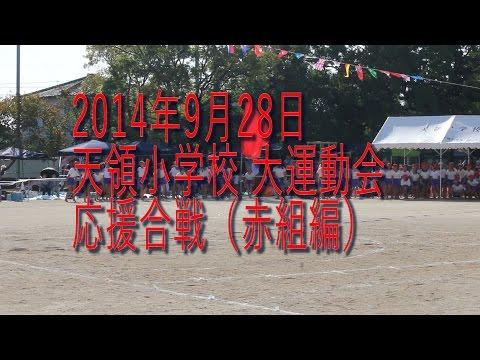 天領小学校 大運動会 応援合戦(赤組編)