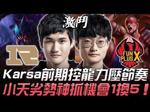 RNG vs FPX Karsa前期控龍力壓節奏 小天劣勢神抓機會1換5!Game 1