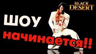 Black Desert (RU) - Бла-бла ШОУ в BDO. Заточка +19 Василиск +3