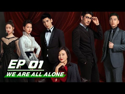 【FULL】 We Are All Alone EP01 | 怪你过分美丽 | iQIYI