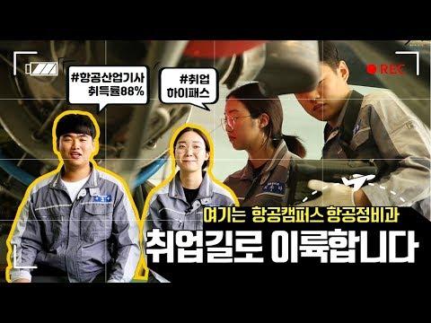 대표 홍보영상:항공정비과 홍보영상