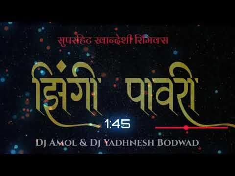 ZINGI PAWARI DJ 😘 | REMIX 📢DJ AMOL😎 and DJ YADNESH😎 | Shubham Payghon