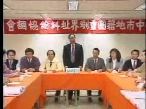 06重測時土地界址爭議之處理方式(二)(台語).