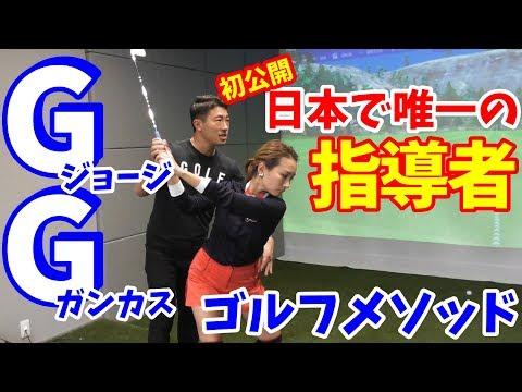 【ゴルフレッスン】①今、話題のGGスイング!日本唯一の指導者 …