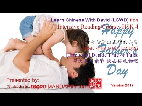 HSK 4 H41001 L2 Q25 今天是父亲节 快去买礼物吧 Today is the father's day, go to buy gifts