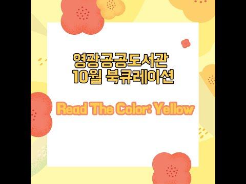2021년 10월 온라인 북큐레이션 - Read The Color: Yellow