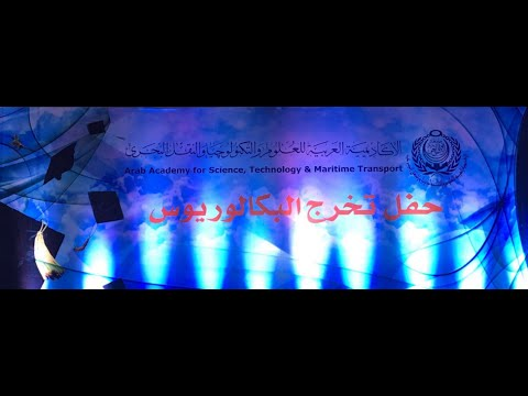 AASTMT Alexandria College of Maritime Transport and Management Graduation Ceremonies (January 2016)