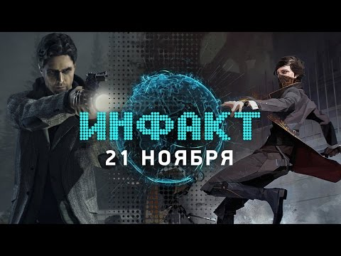 Инфакт от 21.11.2016 [игровые новости] — Dishonored 2, Red Dead Redemption 2, Resident Evil 7...