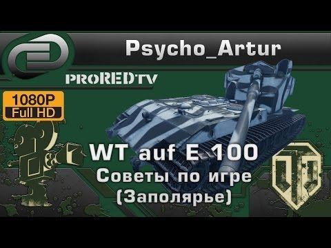 Waffenträger auf E 100 Советы по игре (Заполярье)