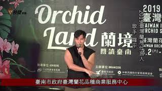 2019台灣國際蘭展開幕