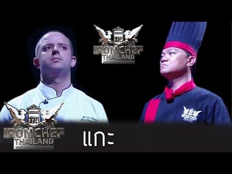 Iron Chef Thailand - S4 - EP6 - 29/10/14 (แกะ) (видео)
