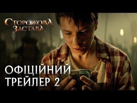 """Українська """"Сторожова застава"""" перемогла на """"Чілдрен Кінофест-2018"""""""