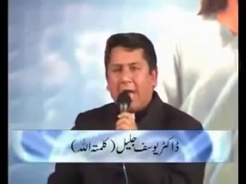 Video yesu ibn e khud from holy quran by pastor jamil nasir part 1 download in MP3, 3GP, MP4, WEBM, AVI, FLV January 2017