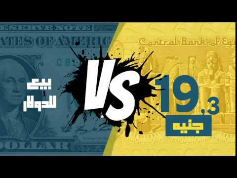 مصر العربية   سعر الدولار اليوم الجمعة في السوق السوداء 20-1-2016