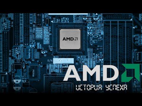 AMD - История Развития Компании [NHTi]