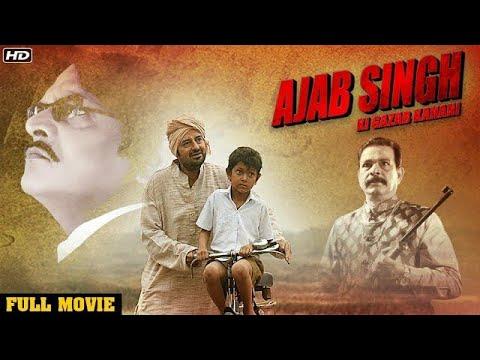 Ajab Singh Ki Gazab Kahani (2017) New Released Full Hindi Movie | 2017 Full Hindi Movie | Rajshri