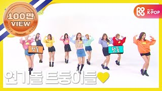 (Weekly Idol EP.274)TWICE Random play dance FULL ver.