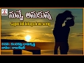 Popular Telugu Love Songs   Nuvve Anukunna Adhi Love Songs   Lalitha Audios And Videos