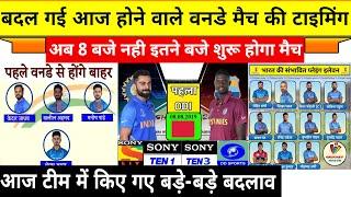 आज रात 8 बजे से नही होगा भारत और वेस्टइंडीज का मैच,बदली गई मैच की टाइमिंग