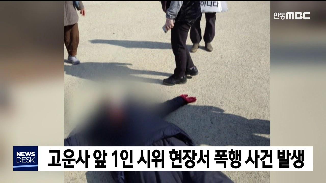 고운사 앞 1인 시위 현장서 폭행 사건 발생