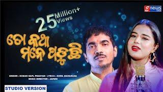Video To Katha Mane Paduchi - New Odia Broken Heart Song - Kumar Bapi - Pragyan MP3, 3GP, MP4, WEBM, AVI, FLV Juli 2019