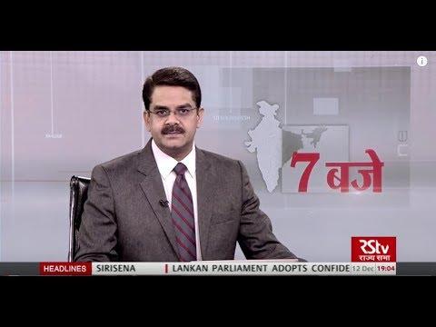 Hindi News Bulletin   हिंदी समाचार बुलेटिन – 12 Dec, 2018 (7 pm)
