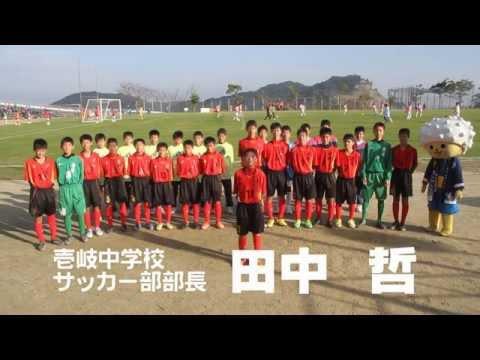 福岡市立壱岐中学校 サッカー部