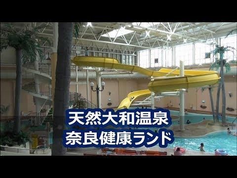 【奈良健康ランド】子供も遊べる天然温泉