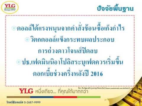 YLG บทวิเคราะห์ราคาทองคำประจำวัน 08-04-15