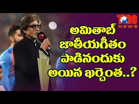 How Much Cost Of Amitabh Bachchan To Sing National Anthem ?